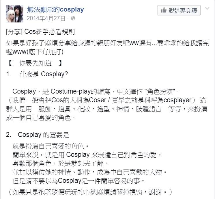 Cosplay_rule