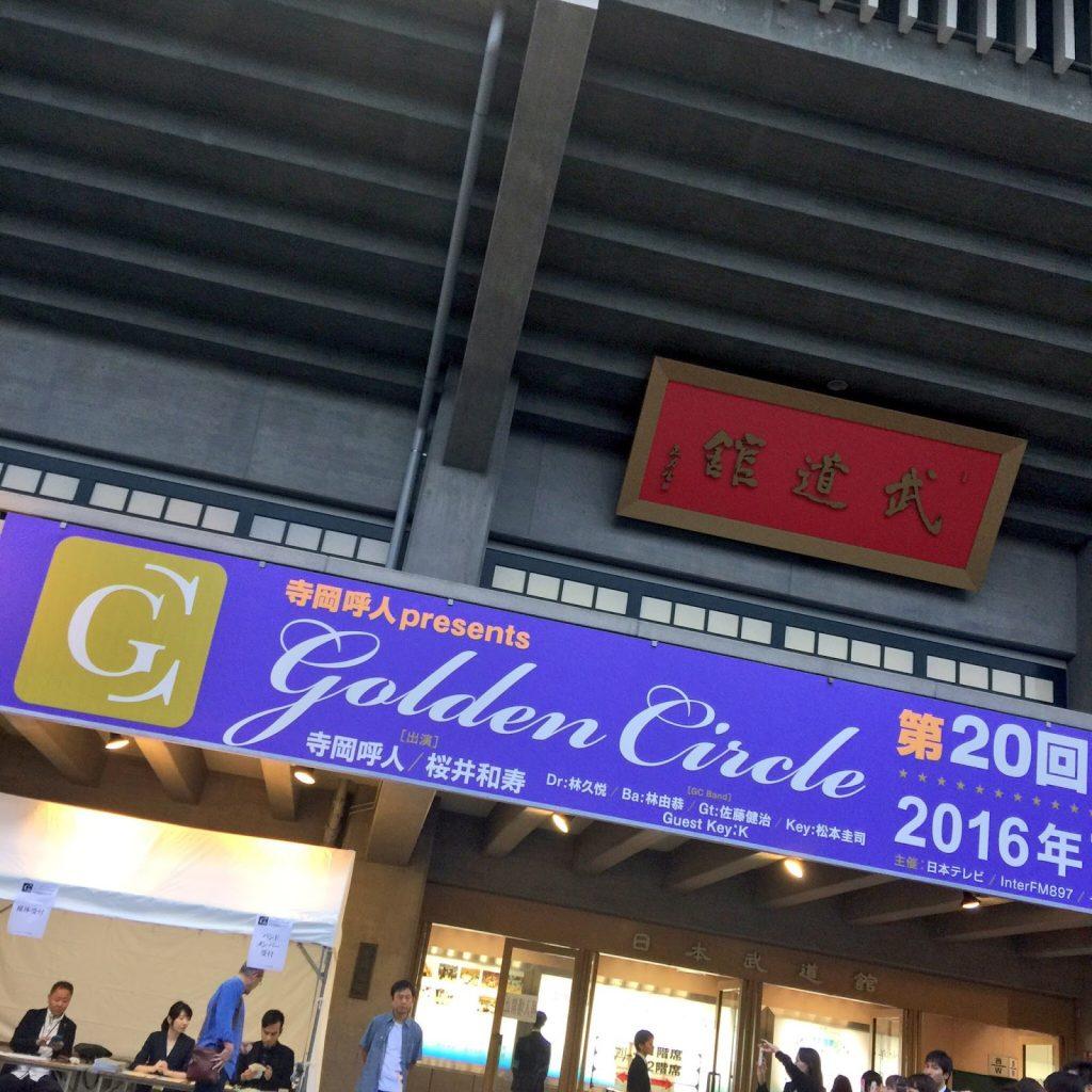 Golden Circle01