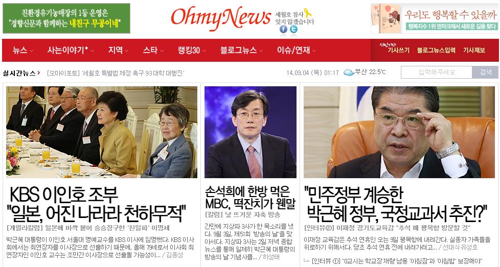 OhmyNews-site