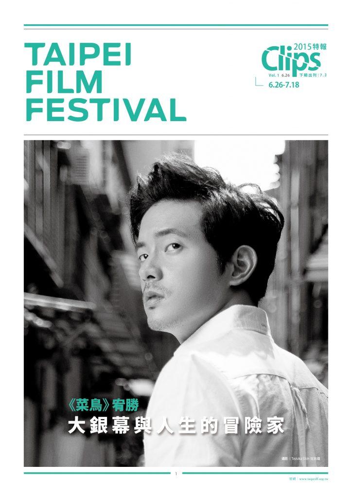 taipeifilmfestival
