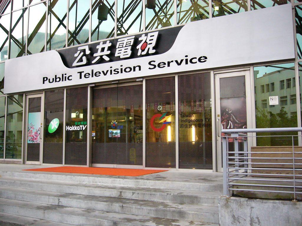 行遠必自邇:公共媒體集團化的可行之路—先建立公共媒體平台