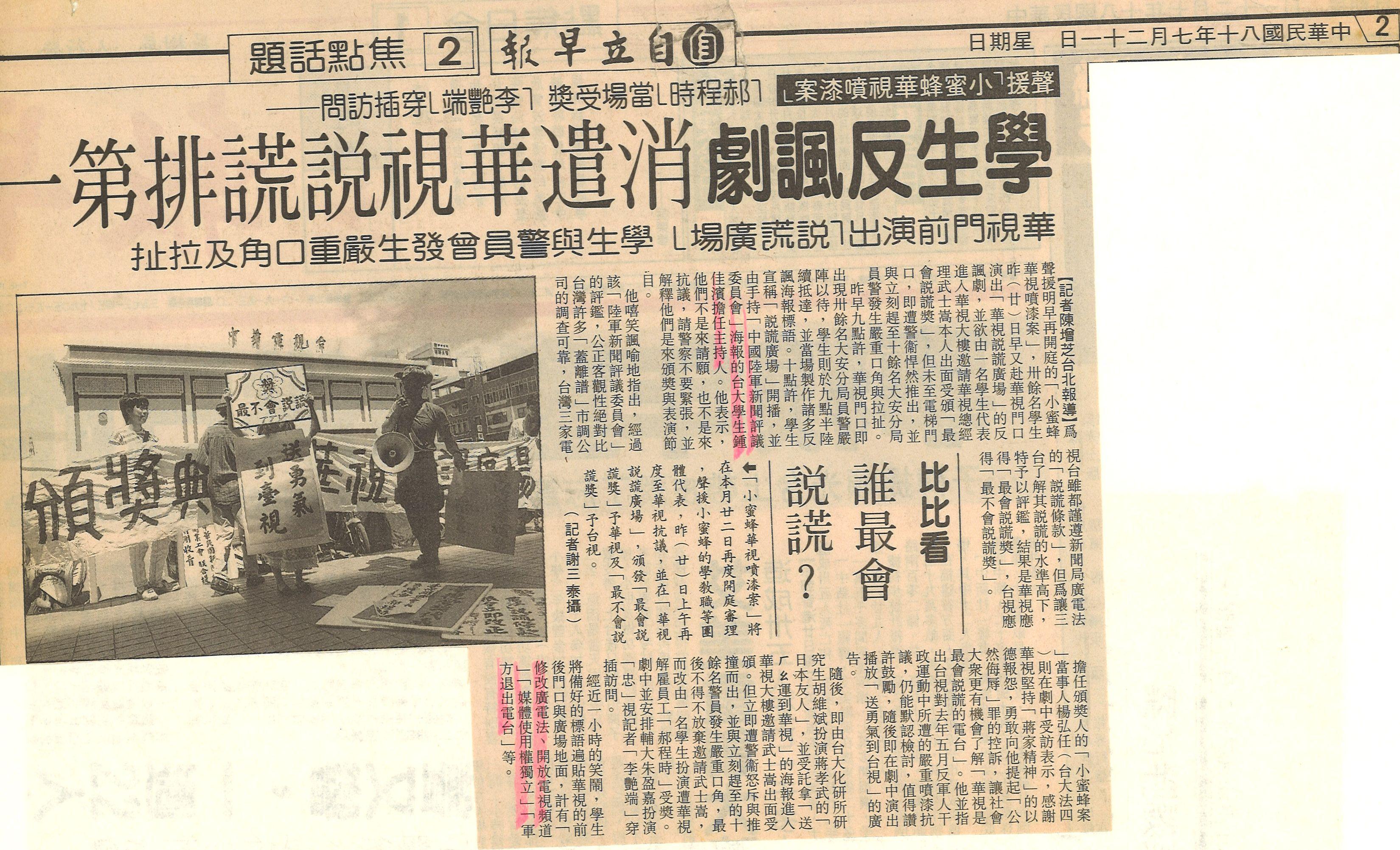 |電視輓歌說故事| 90年代的台灣 慾望與期望的蠢動、興盛對比今日台媒的前景